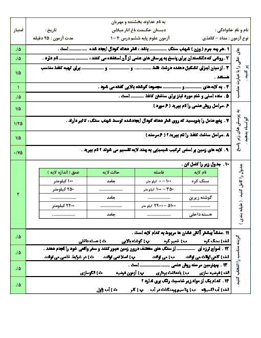 آزمون مداد کاغذی علوم تجربی ششم دبستان حکمت   درس 1 تا 4