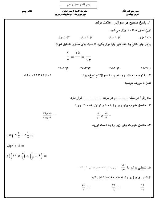 آزمون نوبت اول ریاضی پنجم دبستان شهید کریمی ارقین | دی 1398