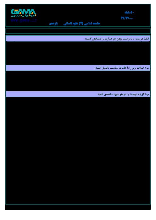 نمونه سوال پیشنهادی امتحان نوبت دوم جامعه شناسی (2) پایه یازدهم رشته انسانی | (شماره 1) + پاسخ