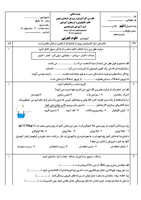 سوالات امتحان هماهنگ نوبت اول علوم تجربی نهم استان خراسان رضوی | دیماه 97