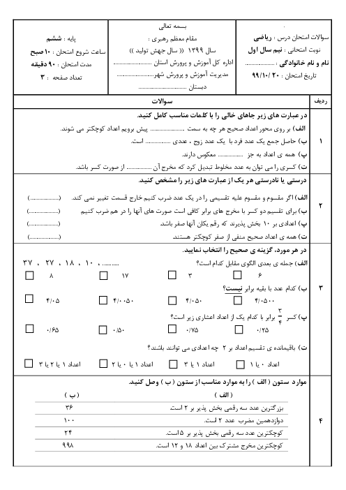 آزمون نوبت اول ریاضی ششم دبستان دانشپایه نقده   دی 1399