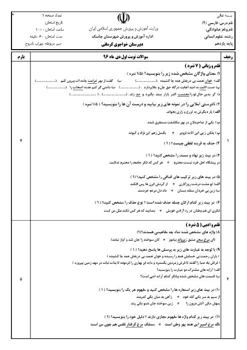 امتحان میانترم فارسی (2) یازدهم دبیرستان خواجوی کرمانی | فصل 1 و 2