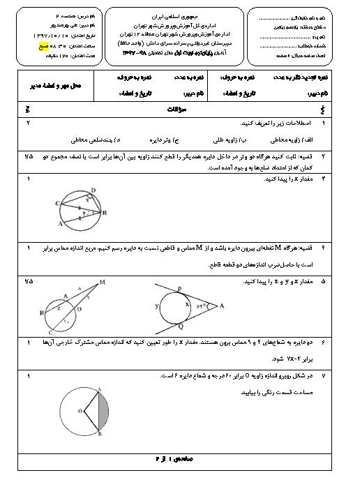 سوالات و پاسخ تشریحی امتحانات ترم اول هندسه (2) یازدهم ریاضی مدارس سرای دانش   دی 97