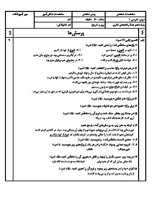 آزمون نوبت اول فارسی (1) دهم دبیرستان علاقمندان | دی 98