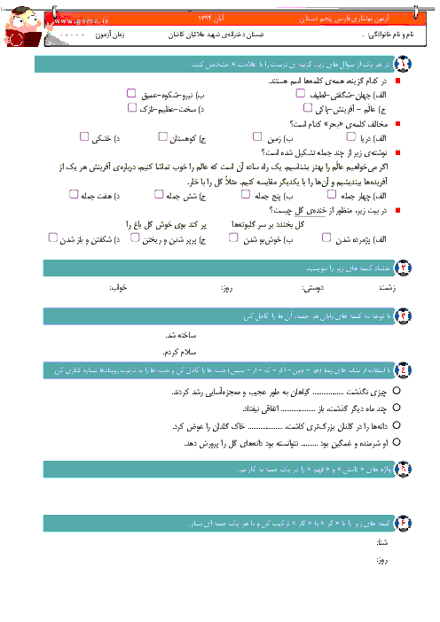 آزمون نگارش فارسی پنجم دبستان | آبان ماه: درس 1 تا 4