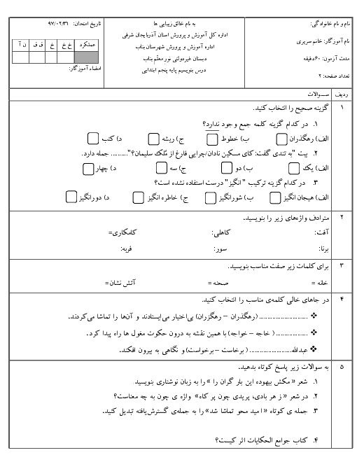 آزمون نوبت دوم فارسی پایه پنجم دبستان نور معلم | اردیبهشت 97