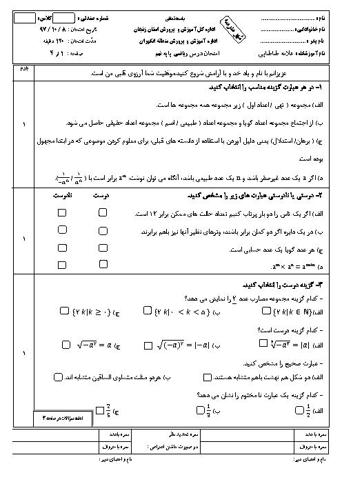 آزمون نوبت اول ریاضی نهم دبیرستان علامه طباطبایی انگوران | دی 1397