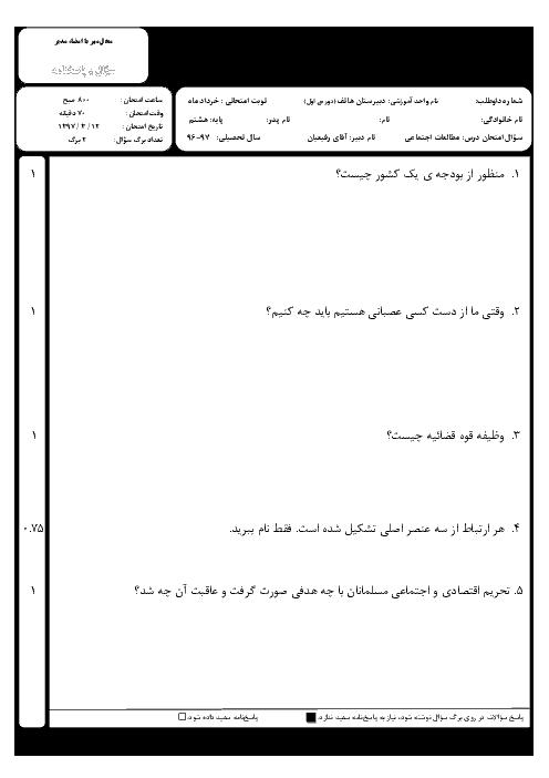 سوالات امتحان نوبت دوم مطالعات اجتماعی پایه هشتم مدرسه غیرانتفاعی هاتف   خرداد 1397