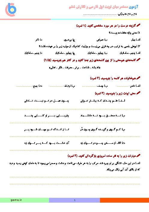 آزمون فارسی و نگارش کلاس ششم دبستان رشد |  درس 1 تا 5