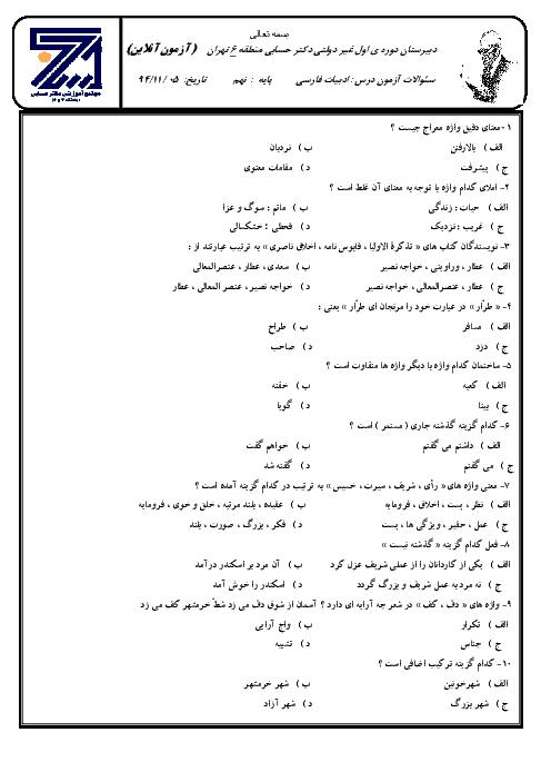آزمون تستی ادبیات فارسی نهم دبیرستان غیردولتی دکتر حسابی | اسفند 94