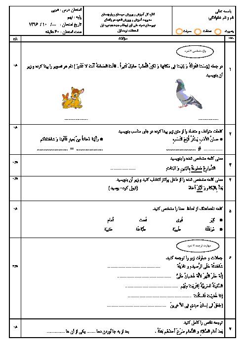 آزمون نوبت اول عربی نهم مدرسه شهید بهشتی زاهدان | دیماه 96: درس 1 تا 5