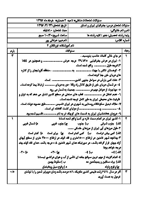 آزمون نوبت دوم جغرافیای ایران + استان شناسی همدان پایه دهم دبیرستان فرزانگان | خرداد 1397 + پاسخ