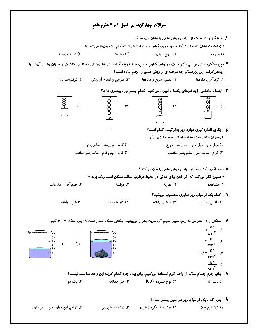 سوالات چهارگزینه ای علوم تجربی هفتم مدرسه ندای سلام   فصل 1 و 2