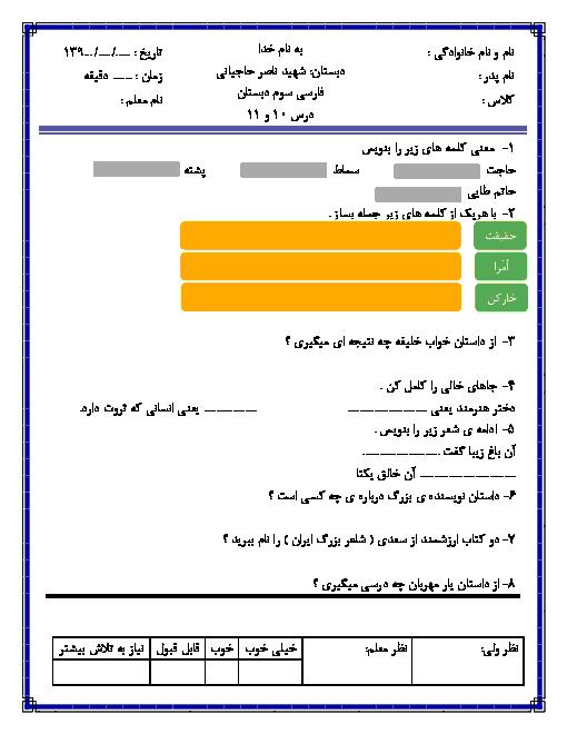 ارزشیابی فصل 5 فارسی سوم دبستان شهید حاجیانی | درس 10 و 11 + پاسخ