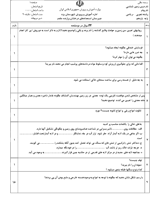 سوالات امتحانی نوبت دوم زمین شناسی یازدهم دبیرستان سمپاد برازنده مقدم | خرداد 97