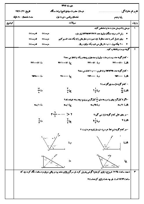 آزمون نوبت اول ریاضی پنجم دبستان مهدی (عج)   دی 1397