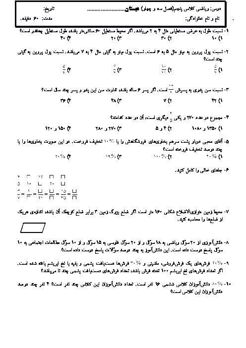 ارزشیابی مستمر ریاضی پنجم دبستان با جواب | فصل 3 و 4