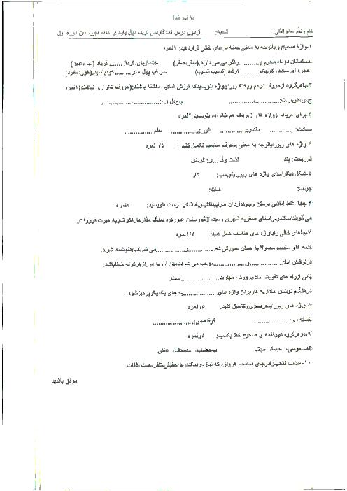 آزمون درس املای فارسی پایه هفتم متوسطه دوره اول