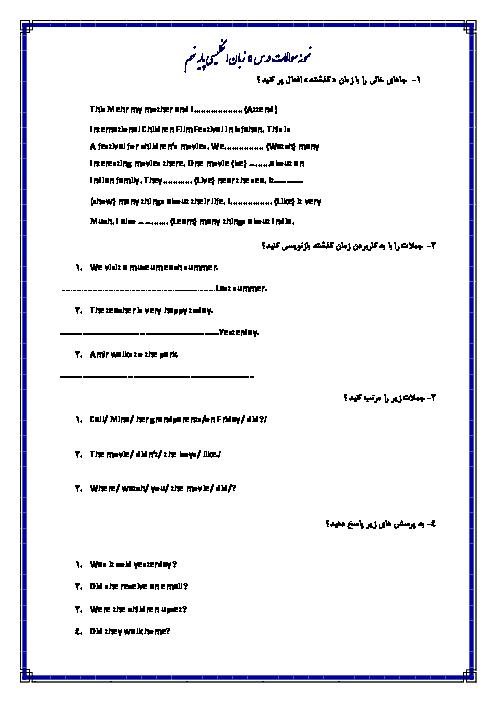 آزمونک تشریحی زبان انگلیسی پایه نهم | درس 5 Media