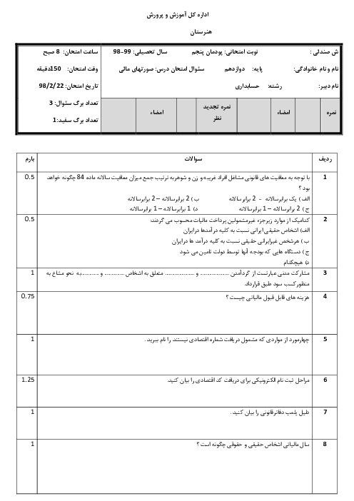آزمون پودمانی حسابداری تهیه و تنظیم صورتهای مالی دوازدهم   پودمان 5: مالیات بر عملکرد
