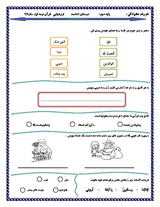 ارزشیابی نوبت اول قرآن پایه اول دبستان امامت | درس 1 تا 4