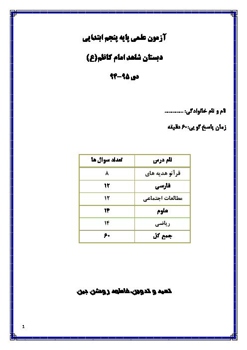 آزمون علمی پایه پنجم دبستان شاهد امام کاظم (ع) | دی 94