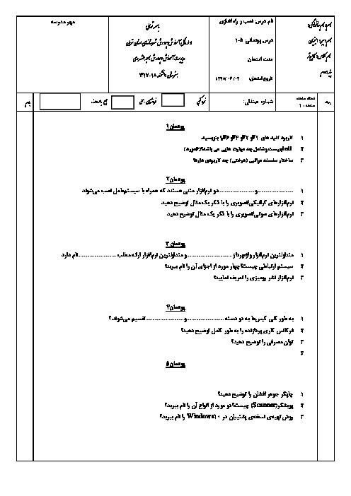 امتحان جبرانی تابستان نصب و راهاندازی سیستمهای رایانهای دهم هنرستان فنی و حرفهای دانشمند   شهریور 1398