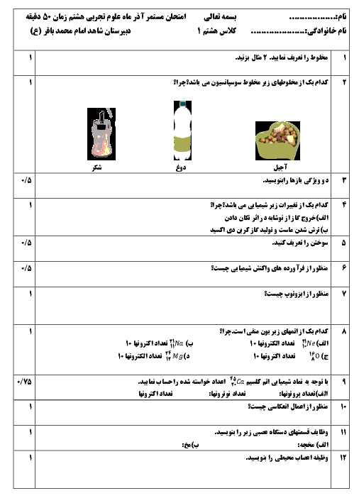 امتحان مستمر علوم تجربی هشتم (سری 3) آذر ماه | دبیرستان شاهد امام محمد باقر