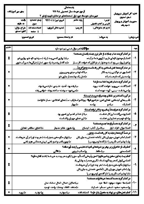 آزمون نوبت اول فارسی و کتاب تکمیلی هشتم دبیرستان استعدادهای درخشان شهید اژهای | دیماه 1397 + پاسخ