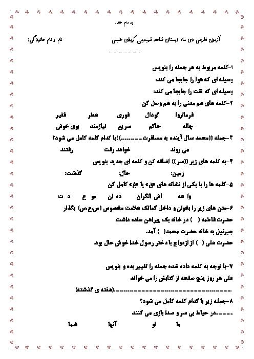 آزمون فارسی دی ماه دبستان شاهد شهیدین کربلای خلیلی