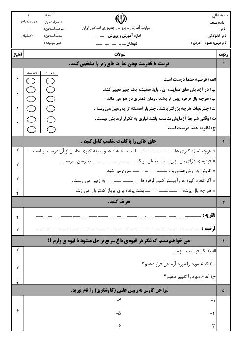 آزمون مداد و کاغذی علوم تجربی پنجم دبستان شهید نعیمایی | درس 1: زنگ علوم