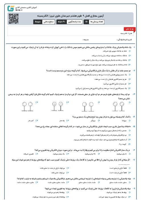 آزمون مجازی فصل 9 علوم هشتم دبیرستان علوی تبریز | الکتریسیته