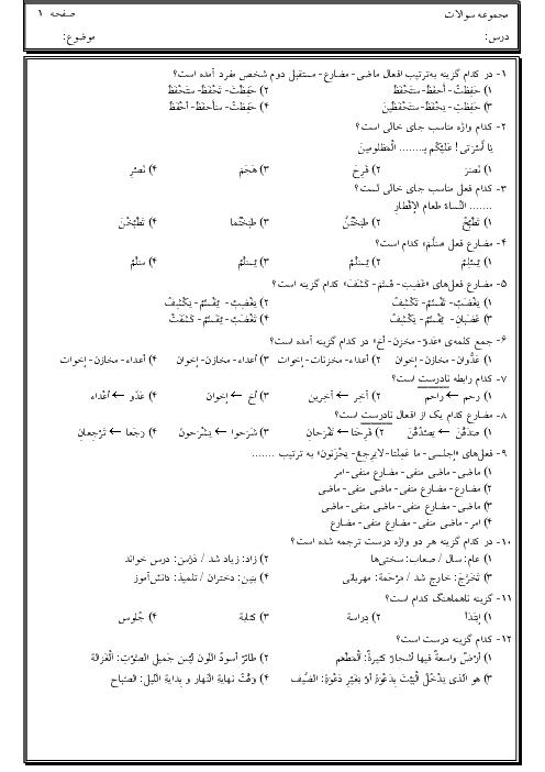 مجموعه سوالات تستی درس 1 تا 4 عربی نهم با پاسخ تشریحی