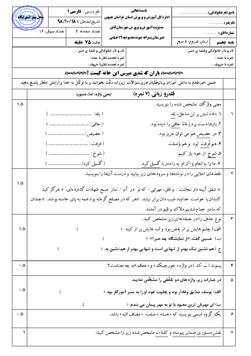 امتحان ترم اول فارسی (1) دهم دبیرستان نمونه خیامی قائنات | دی 98