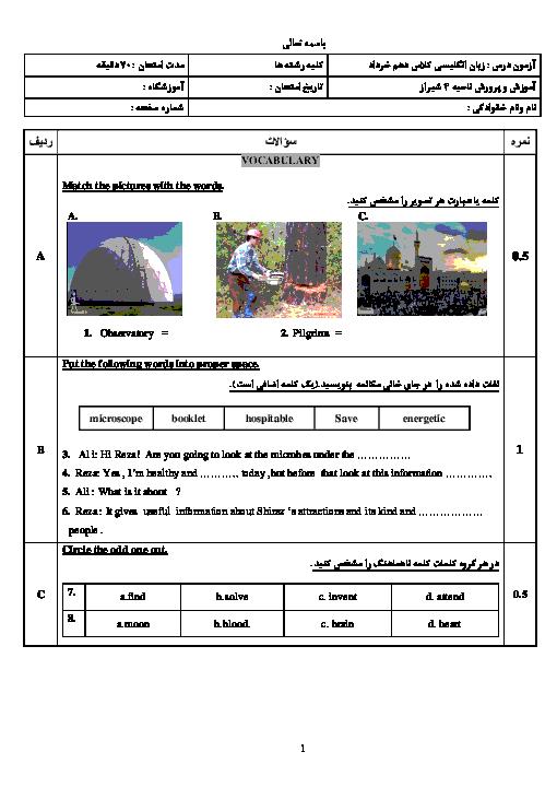 آزمون هماهنگ نوبت دوم زبان انگلیسی (1) پایۀ دهم ناحیه  4 شیراز | خرداد 96