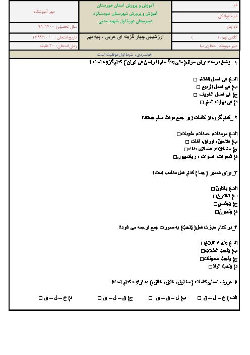 سوالات تستی عربی نهم مدرسه شهید مدنی | درس 6: تَغْييرُ الْحَياةِ