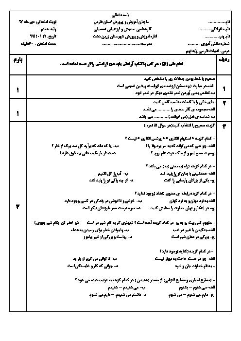 آزمون نوبت اول ادبیات فارسی پایه نهم دبیرستان آفتاب نبوت | دی 1397
