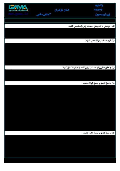 امتحان هماهنگ استانی آمادگی دفاعی پایه نهم نوبت دوم (خرداد ماه 97) | استان مازندران + پاسخ