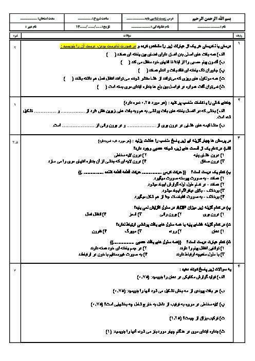 امتحان زیست شناسی (1) دهم تجربی | فصل 1 و 2