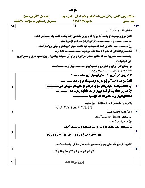 آزمون ریاضی و آمار (1) دهم دبیرستان 22 بهمن منجیل | فصل 3: دادههای آماری