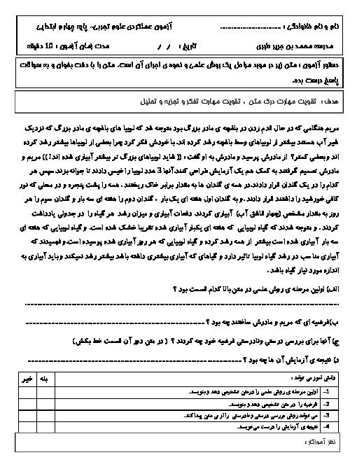 آزمون عملکردی علوم تجربی چهارم دبستان محمد بن جریر طبری   درس 1: زنگ علوم