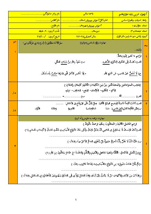 نمونه سوال امتحان نوبت اول عربی (3) تخصصی دوازدهم انسانی | سری 2