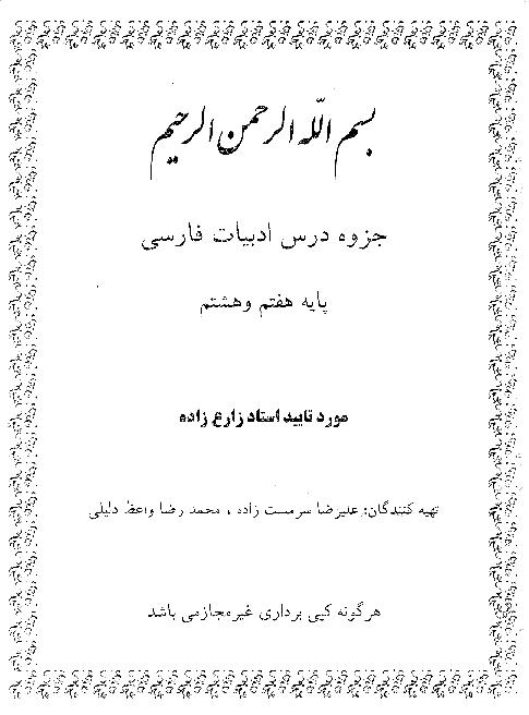 جزوه آموزش دستور زبان و آرایههای ادبی فارسی دورۀ اول متوسطه (هفتم و هشتم و نهم)