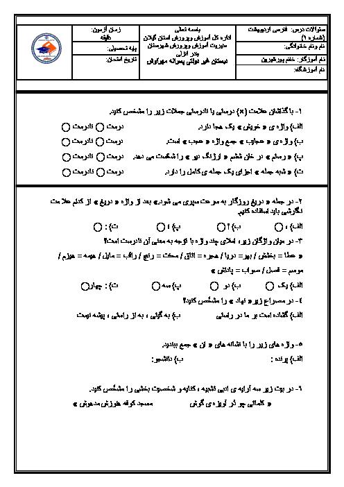 آمادگی برای امتحان نهایی فارسی ششم دبستان مهر آوش | اردیبهشت 1398