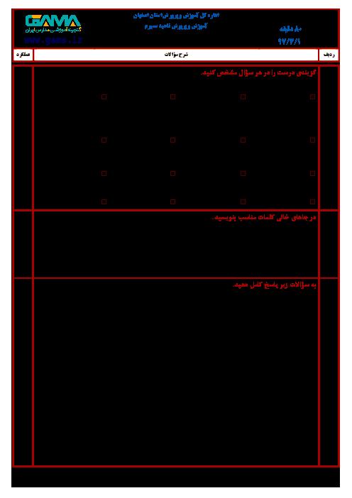 سؤالات امتحان هماهنگ نوبت دوم ریاضی پایه ششم ابتدائی مدارس ناحیۀ سمیرم | خرداد 1397 + پاسخ
