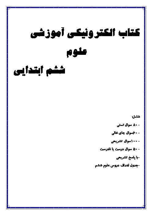کتاب کار و تمرین علوم تجربی ششم دبستان شهید یعقوبی