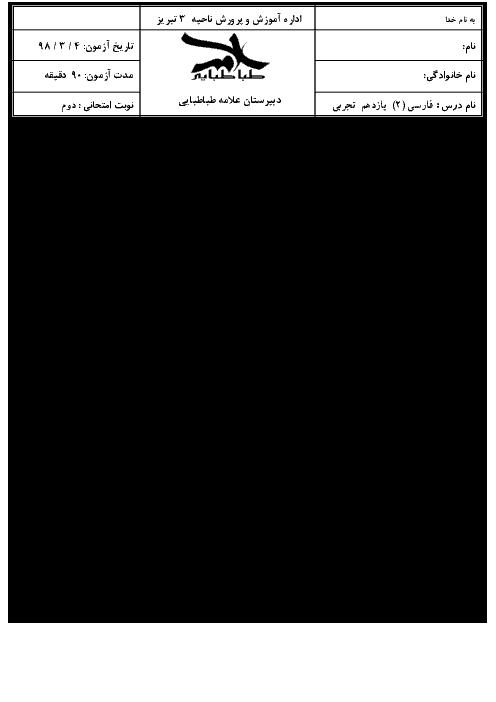 آزمون نوبت دوم فارسی (2) یازدهم دبیرستان علامه طباطبايی تبریز | خرداد 1398
