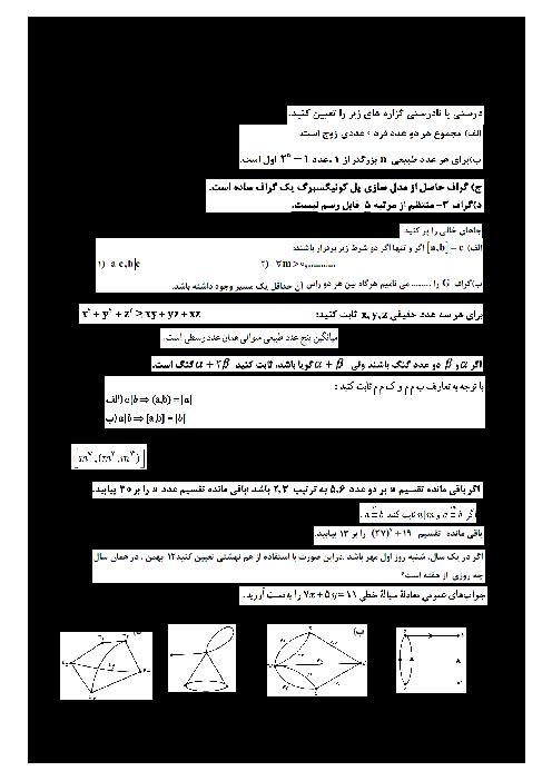 آزمون نوبت اول ریاضیات گسسته دوازدهم دبیرستان شهید مطهری دره شهر | دی 1398