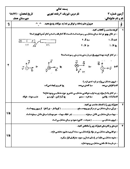 امتحان مستمر فیزیک (2) یازدهم دبیرستان هدف دندی | مغناطیس و میدان مغناطیسی