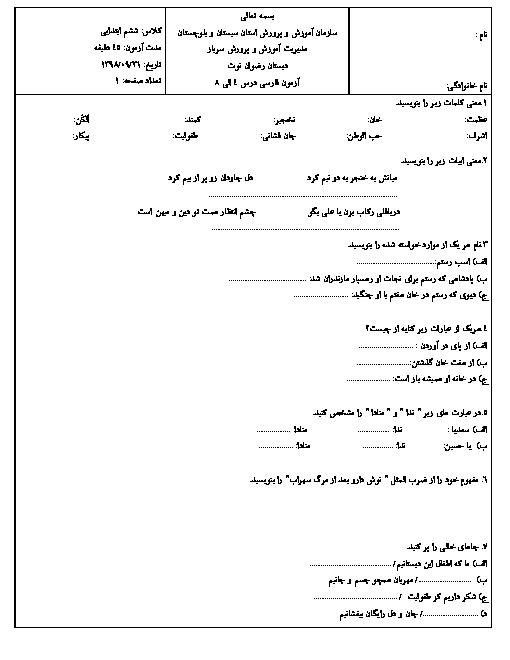 آزمون فارسی و نگارش ششم دبستان رضوان | درس 4 تا 8